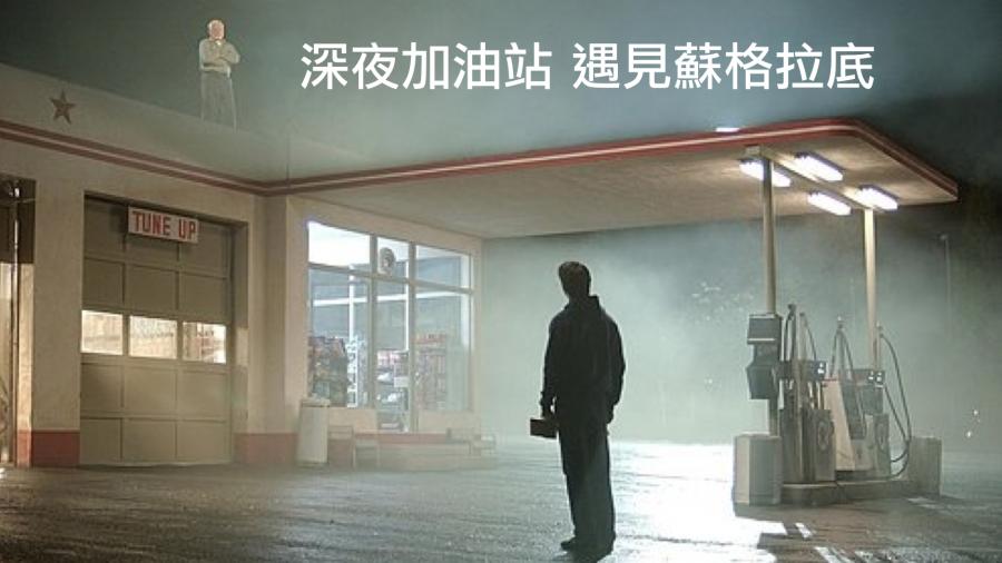 沒靈感,新手導演如何找出「深夜加油站遇見蘇格拉底」的方法