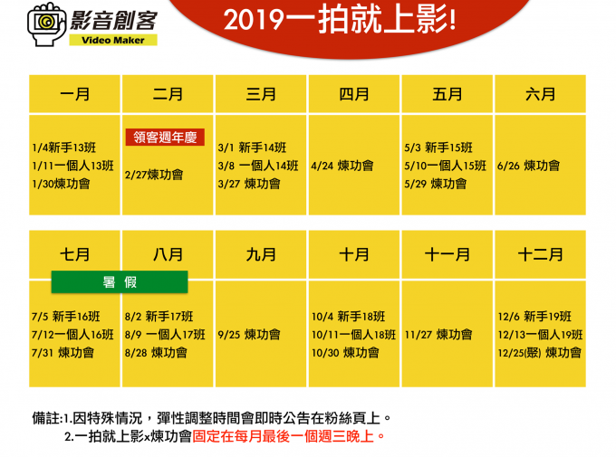 課程行事曆