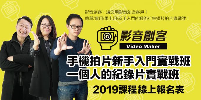 2019主視覺圖-報名