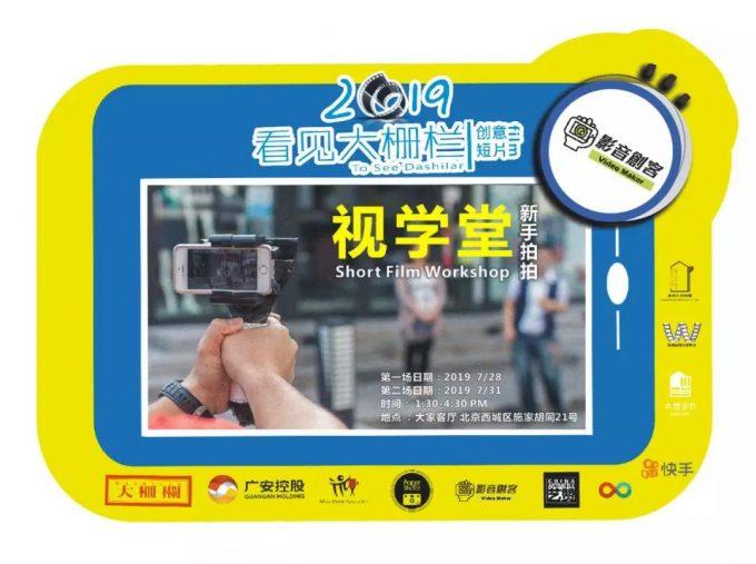 WeChat 圖片_20190730203430