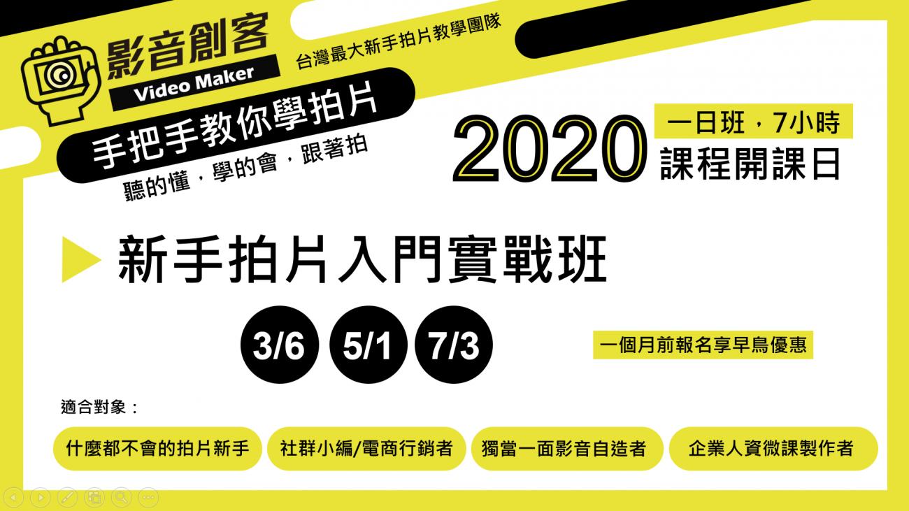 2020課程