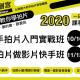 course20200831