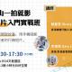 小時光-影音創客課程BN_新手拍片1920x1080px