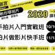 course202011