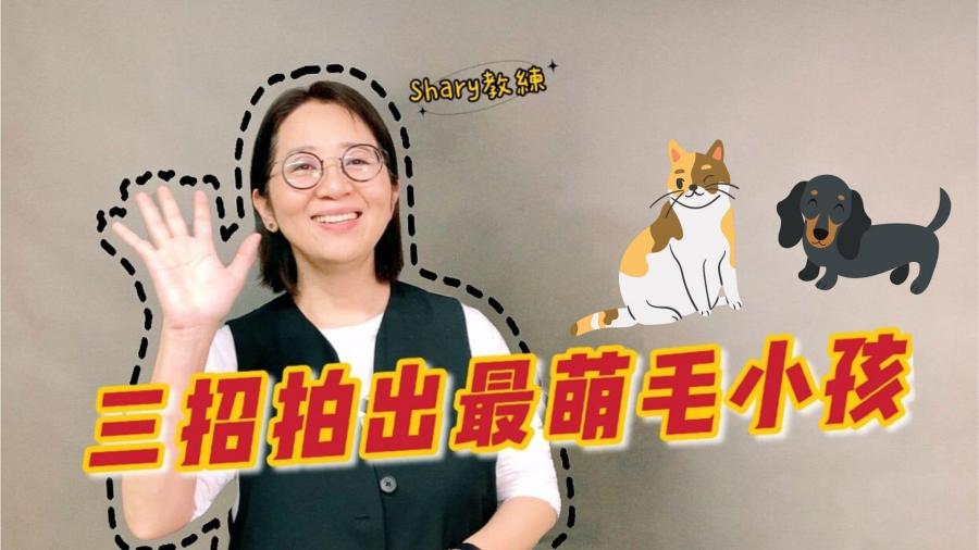 三招拍出最萌毛小孩影片