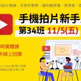 Copy of 實體-新手班主視覺